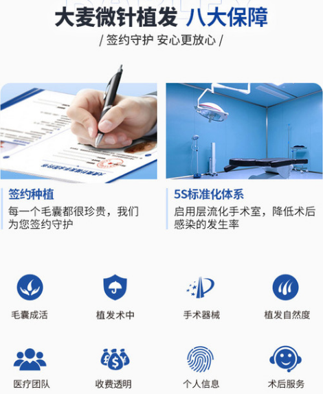 青岛大麦微针植发医院怎么样?植发价格表