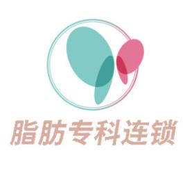 广州奈斯医疗美容门诊部