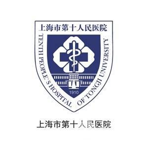 上海市第十人民医院整形美容科