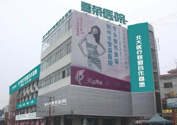 衢州雪荣医院