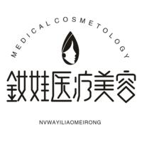 秦皇岛釹娃医疗美容诊所