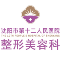 沈阳市第十二人民医院整形美容抗衰中心