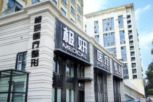南京极妍医疗美容诊所