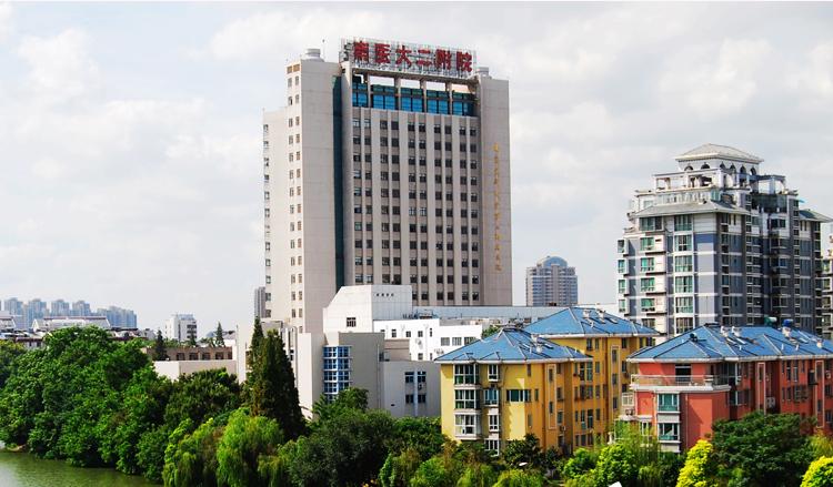 南京医科大学第二附属医院整形美容中心