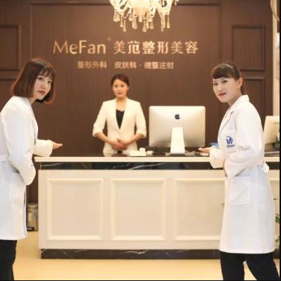 南京美范医疗美容诊所