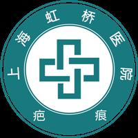 上海虹桥医院疤痕诊疗中心