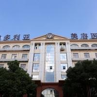 苏州吴中维多利亚美容医院