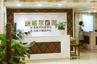 重庆赛格尔整形美容医院