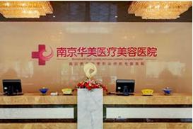 南京华美医院植发中心