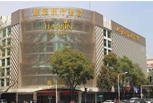南京韩辰植发中心