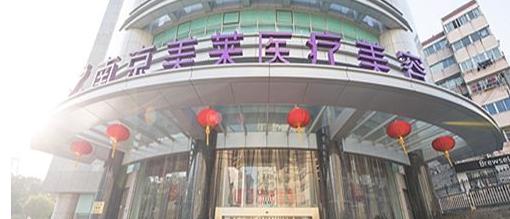 南京美莱植发中心