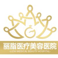 杭州丽脂医疗科技有限公司和兴路医疗美容门诊部