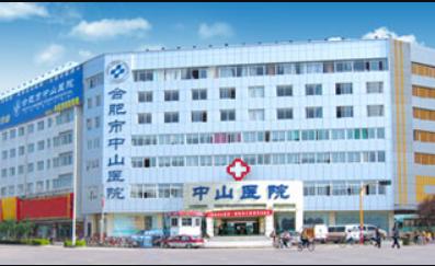 合肥中山医院整形美容科