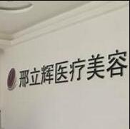 郑州茉莉亚整形美容医院