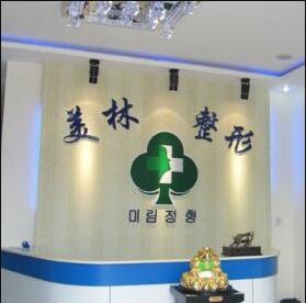 郑州美林医疗整形美容医院
