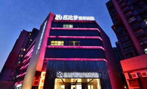 郑州芭比梦整形美容医院