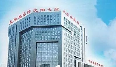 沈阳市第七人民医院皮肤美容科