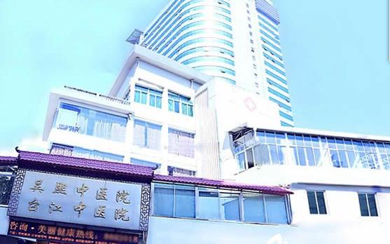 福州吴熙中医院整形科