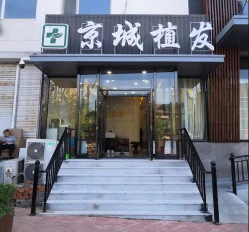 大连京城植发