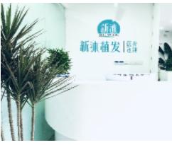 重庆新沐医疗美容植发