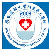 广州新市医院广东药科大学附属第三医院