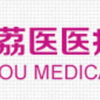 广州市荔医医疗美容门诊部