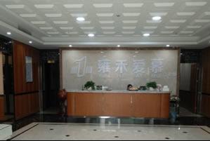 上海雍禾植发