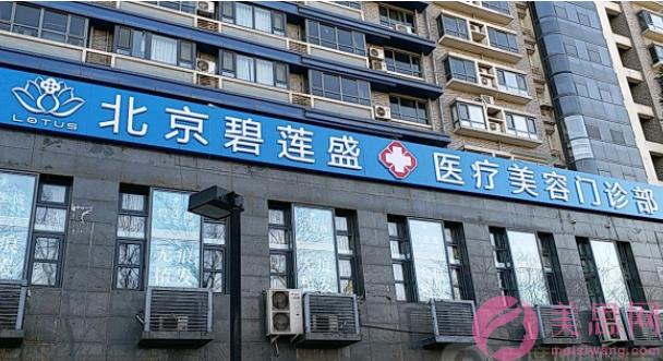 上海碧莲盛植发医院