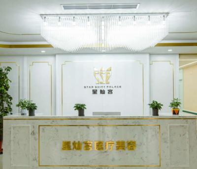 北京星灿宫医疗美容门诊部