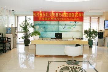 北京添格美医疗美容门诊部