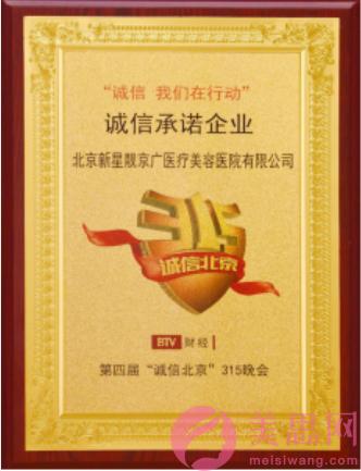 北京新星靓医疗美容医院自体脂肪填充