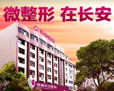 赣州长安医院整形美容科