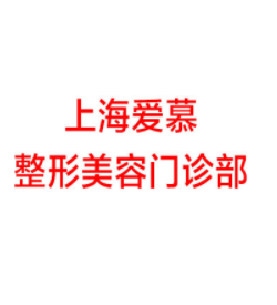 上海爱慕整形美容门诊部