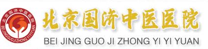 北京国济中医医院医疗美容科