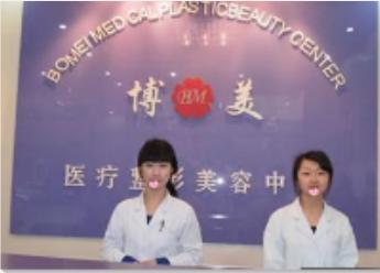 北京博美医疗美容诊所
