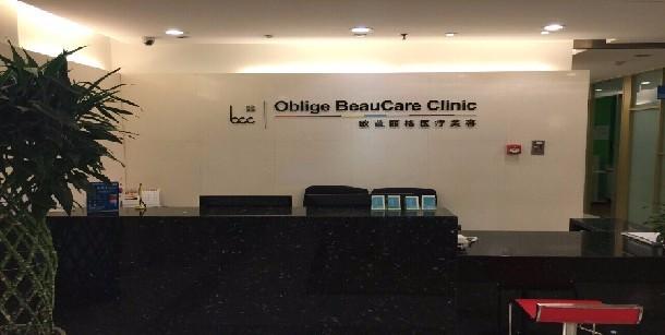 北京欧芭丽格医疗美容门诊部