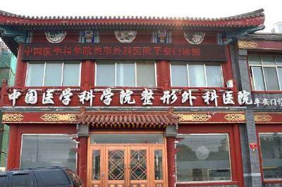 北京八大处整形外科医院平安门诊部