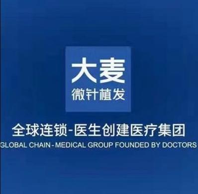 深圳大麦微针植发