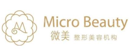 北京微美医疗美容诊所