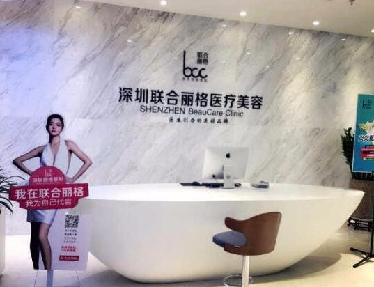 深圳联合丽格医疗美容门诊部