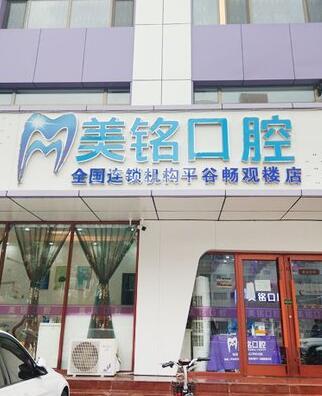 北京美铭口腔诊所