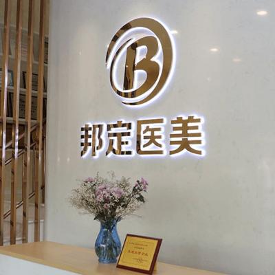 北京邦定美容整形外科门诊部