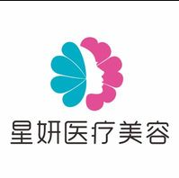 深圳星妍医疗美容整形诊所