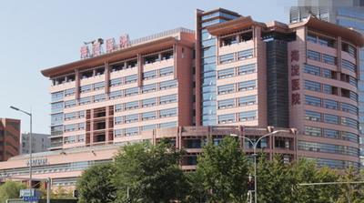 北京市海淀医院激光整形美容科