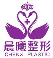 深圳晨曦医疗美容门诊部
