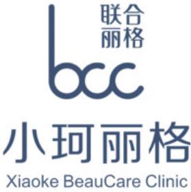 深圳小珂丽格医疗整形美容诊所