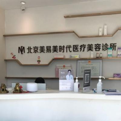 北京美易美时代医疗美容诊所