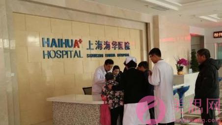 上海海华医院整形科