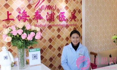 上海奉浦医院整形美容科