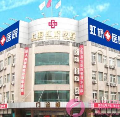 上海虹桥医院私密整形科